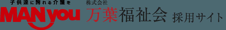 株式会社万葉福祉会 求人採用サイト|熊本県八代市で看護師・介護福祉士・サービス提供責任者候補等を募集しています。
